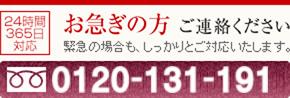 お急ぎの方ご連絡ください。緊急対応いたします 0120-789-079(24時間365日受付)